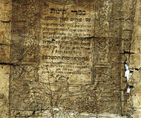 6. Genizafund, gedruckt 1709 in Prag